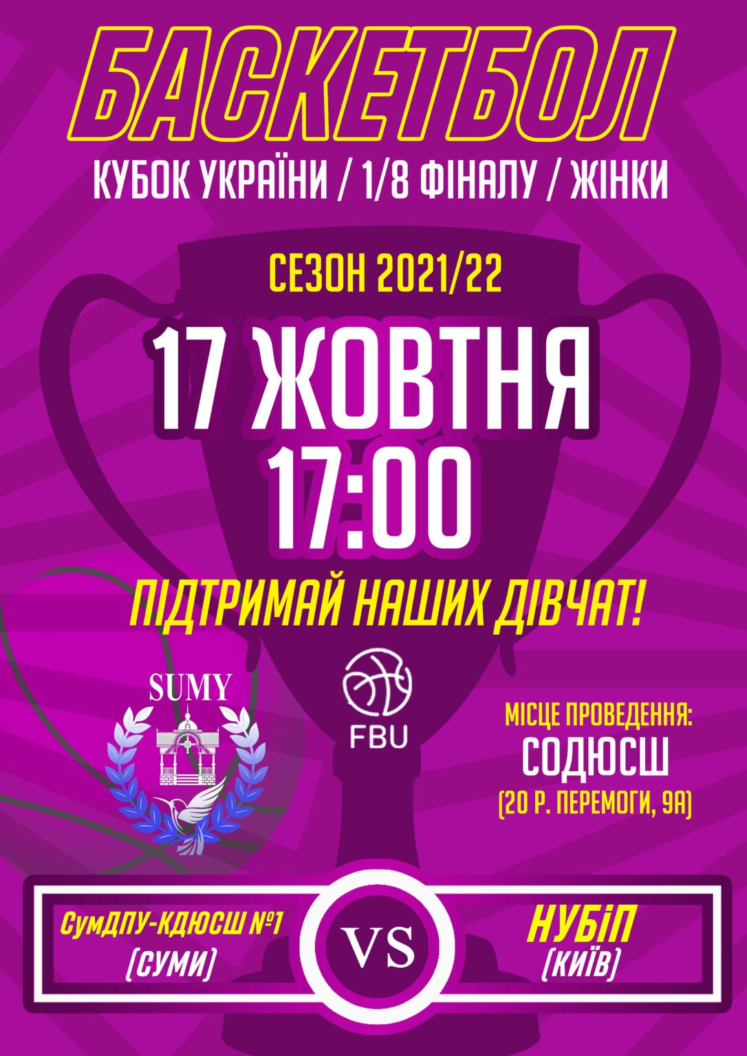 Афіша. Кубок України. Жінки. 1/8 фіналу