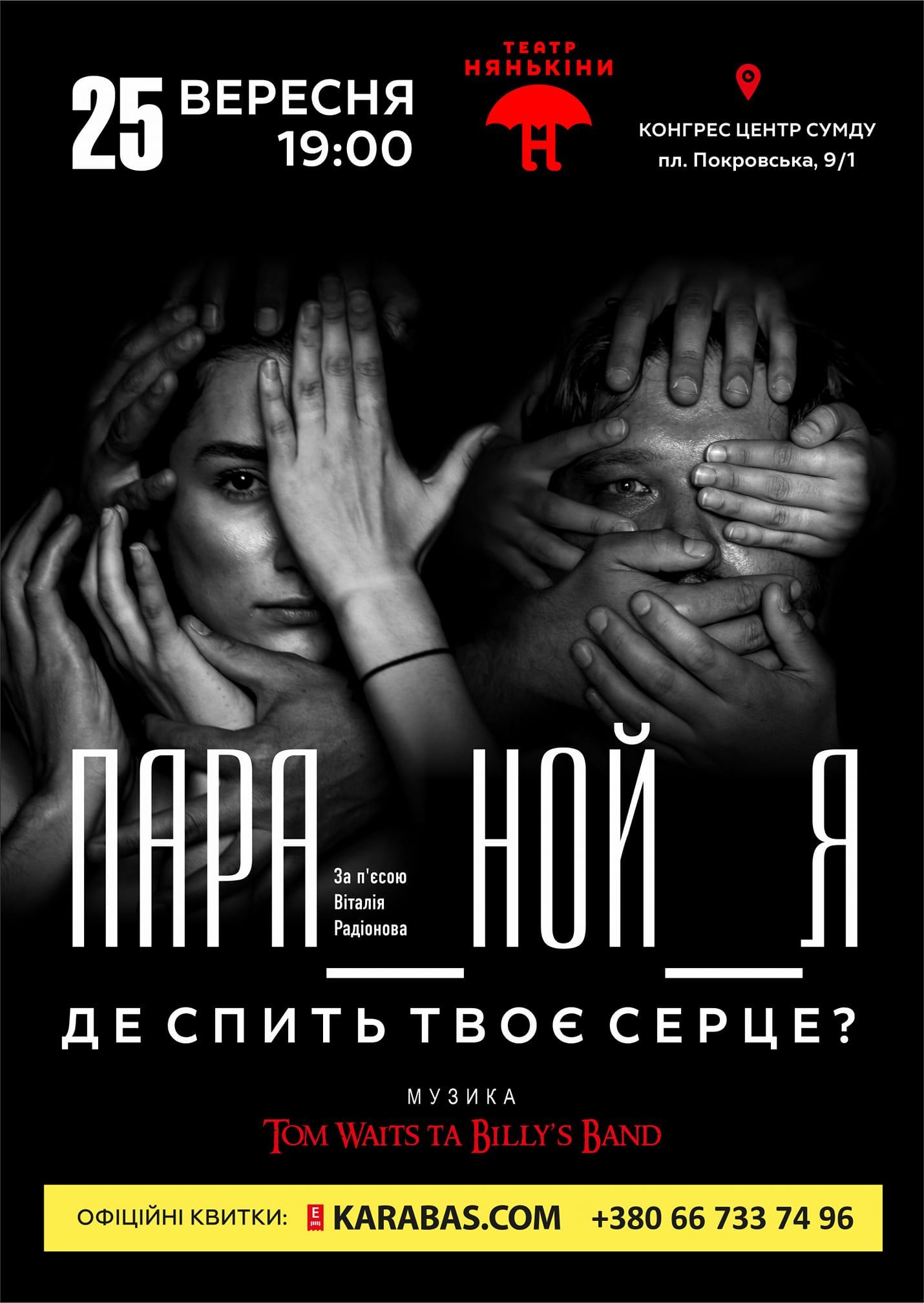 """Вистава """"Пара_ной_Я"""""""