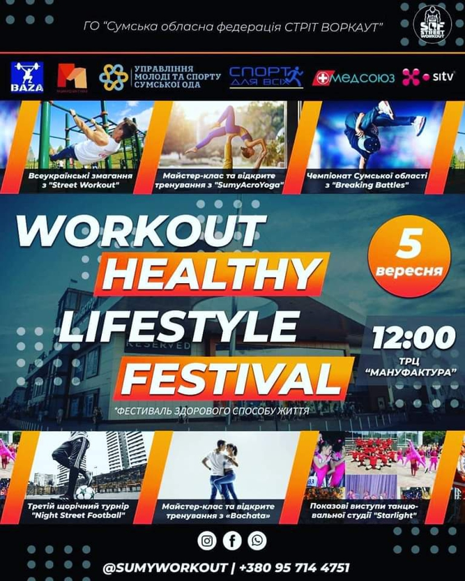Фестиваль здорового способу життя