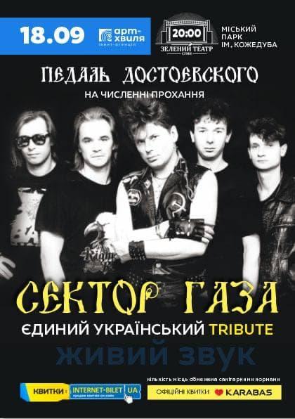 Триб'ют «Сектор Газа» - гурт «Педаль Достоевского»