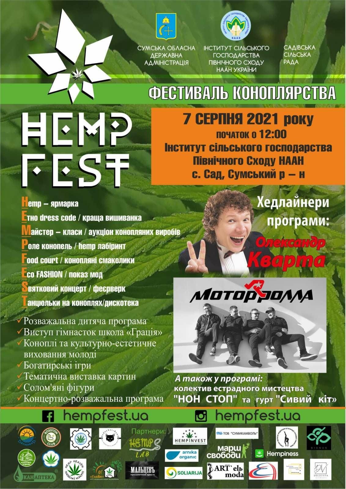 """Фестиваль коноплярства """"Hemp Fest"""" (гурт Моролла)"""