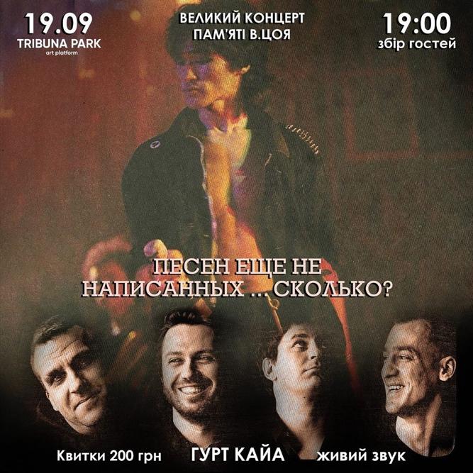 Концерт пам'яті В. Цоя (кавер-гурт Кайа)