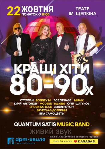 Qantum Satis. Лучшие хиты 80-90х