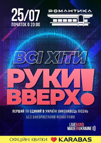 """Концерт """"Всі хіти Руки Вверх"""" кавер-бенд """"Made in Ukraine"""""""