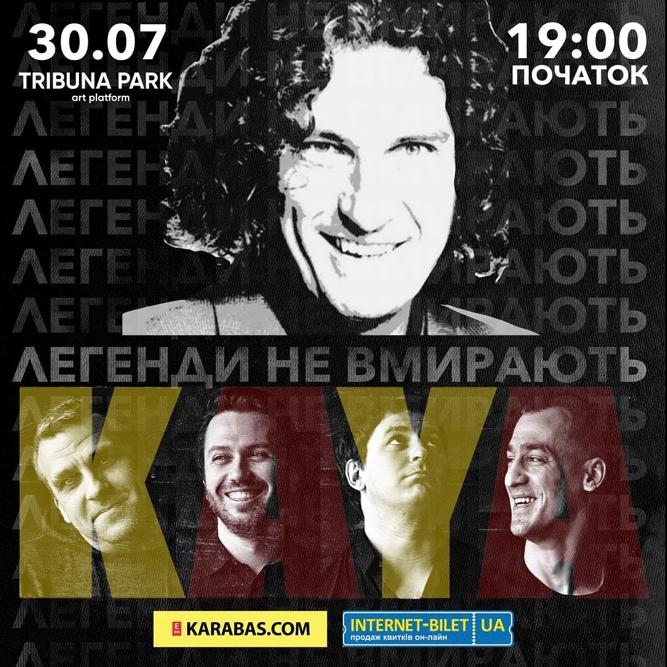 Концерт пам'яті Кузьми Скрябіна (гурт Кайа)