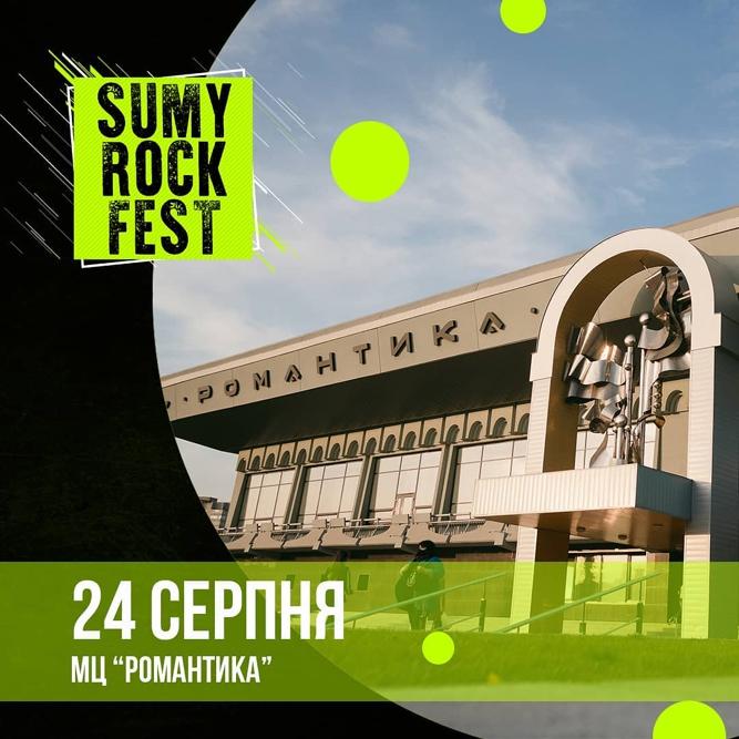 SUMY ROCK FEST - 2021