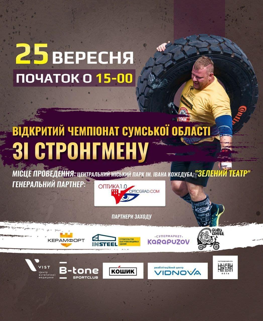 Чемпіонат області зі Стронгмену!