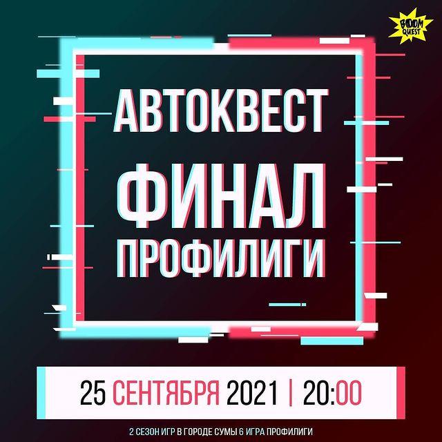 """Автоквест """"Финал Профи Лиги"""""""