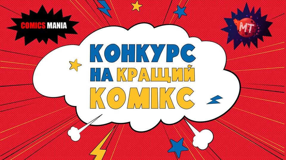 Конкурс на кращий комікс (9 - 16 років)