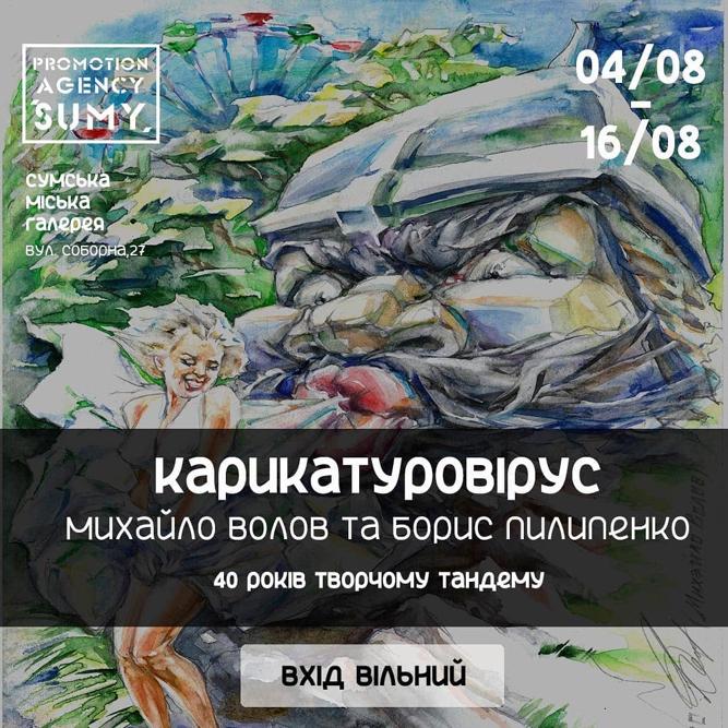 Виставка «Карикатуровірус» (Борис Пилипенко й Михайло Волов)