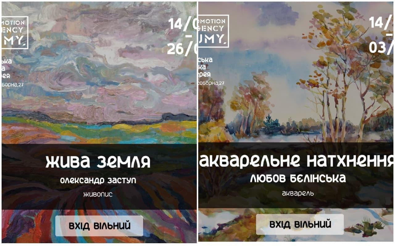 "Выставки ""Акварельна палітра Любові"" / ""Жива земля"""
