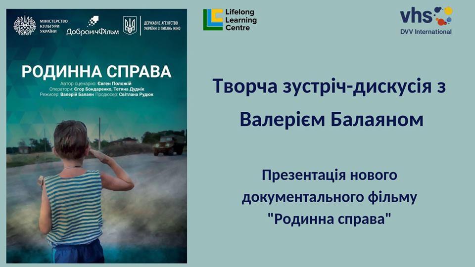 Зустріч-дискусія з режисером Валерієм Балаяном