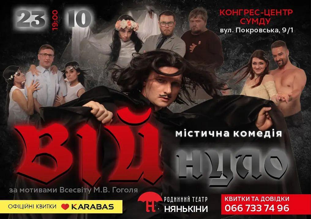 """Містична комедія """"Війнуло"""" (театр Нянькіни)"""