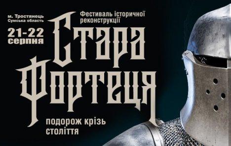 Фестиваль «Стара Фортеця»