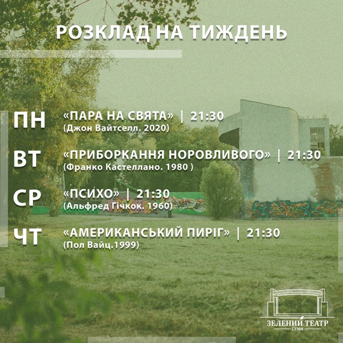 Розклад кіно на Зеленому Театрі