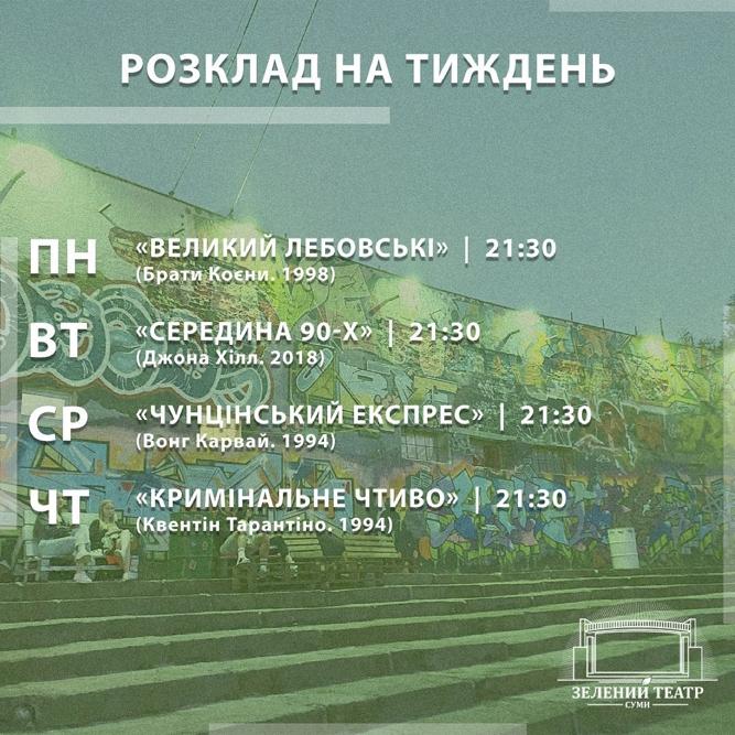"""Розклад кіно """"Зеленого Театру"""""""