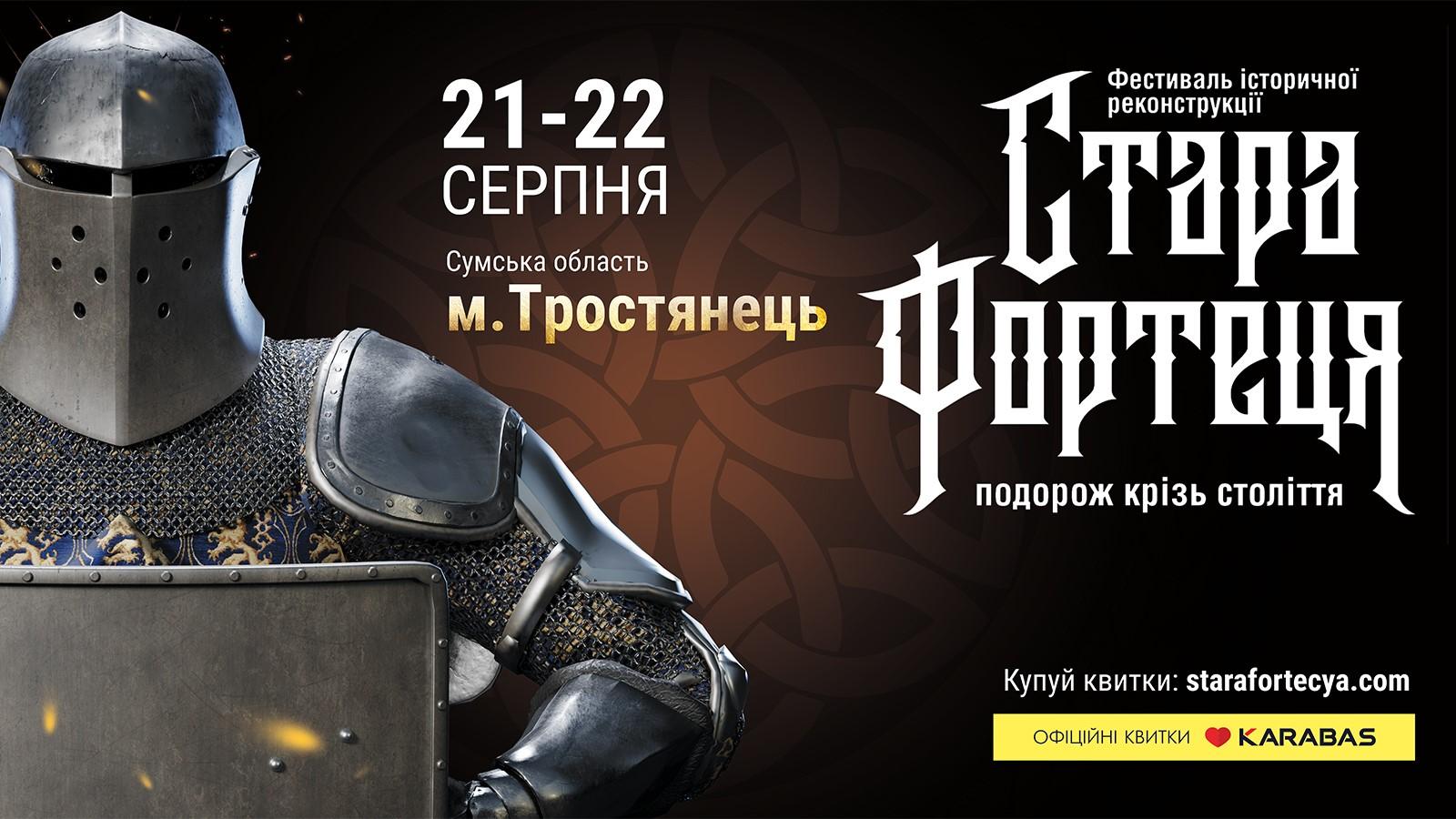 Фестиваль «Стара Форетця»