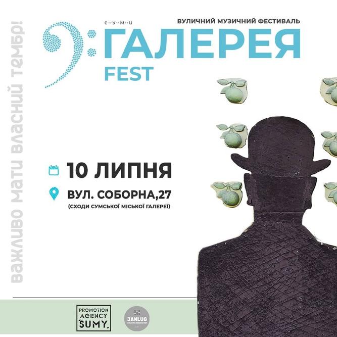 """🎼Вуличний музичний фестиваль """"Галерея Fest"""""""