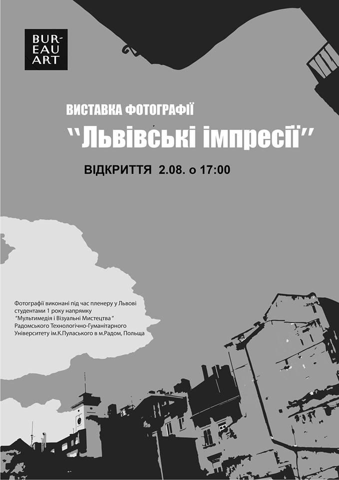 """Вистава """"Львівські імпресії"""""""