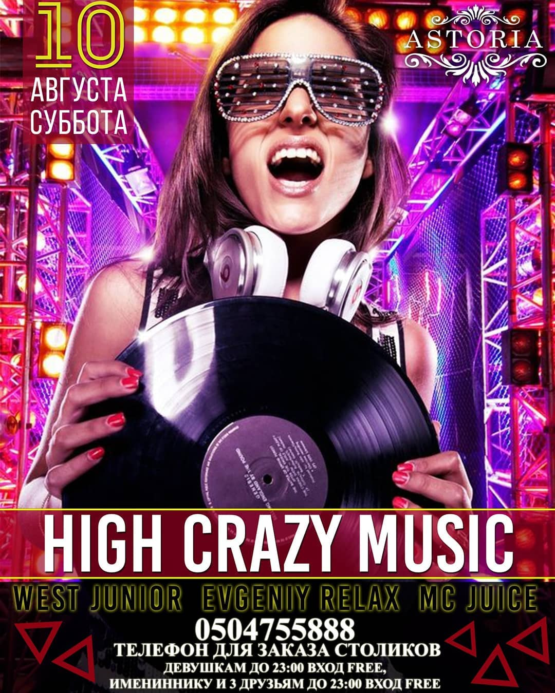 High Crazy Music