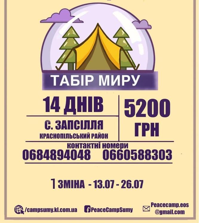 Табір Миру