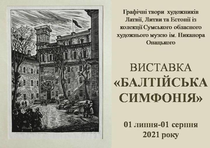 Виставка «Балтійська симфонія»