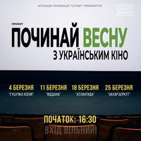 """Проєкт """"Починай весну з українським кіно"""""""