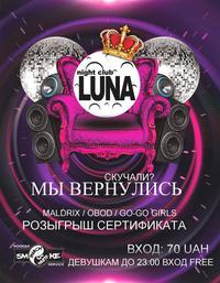 """Открытие клуба """"LUNA"""""""