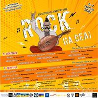 Фестиваль «Rock на селі»