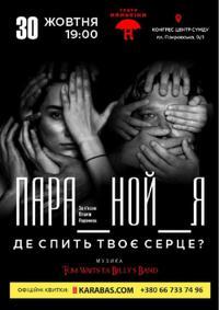 """Вистава """"Пара_Ной_Я"""" Театр """"Нянькіни"""""""