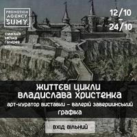 Виставка Владислава Христенка