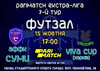 Футзал. Екстра-ліга «Суми» - «Viva Cup»