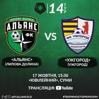 Футбол. Альянс - Ужгород