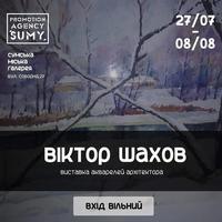 Виставка Віктора Шахова