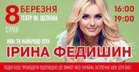 "Концерт ""Ірина Федишин у Сумах"""