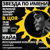 """Концерт """"Звезда по имени Солнце"""" (гурт Кайа)"""
