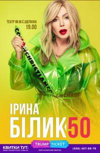 Ирина Билык. Юбилейный концерт.