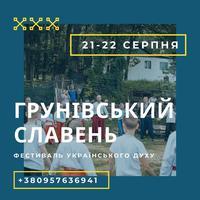 Фестиваль «Грунівський Славень»