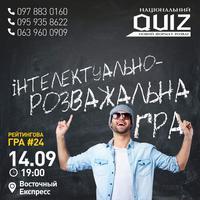 Національний quiz