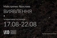 Перформанс-презентація Ярослави Майстренко