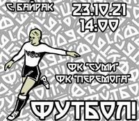 Футбол. ФК «Сумы» - ФК «Перемоги»