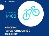 Велоквест «Stop challenge climate»