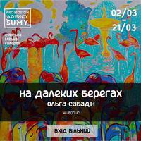 Виставка Ольги Сабадін «На далеких берегах»