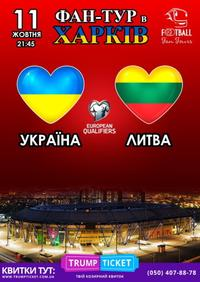 Фан-тур на матч УКРАИНА — ЛИТВА