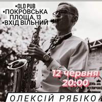 Олексій Рябко в ОлдПаб