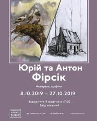 Виставка Юрія Фірсіка та Антона Фірсіка