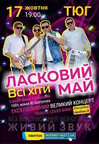 Гурт «Ласкавий травень» Tribute Show «Золоті хіти»