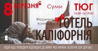 Готель Каліфорнія | Харківський театр для дорослих