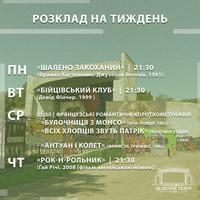 Кіно на Зеленому Театрі 🎞 Розклад на 02.08 - 05.08