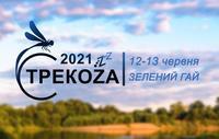 СТРЕКОЗА 2021